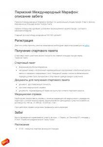 Марафон 1_page_01