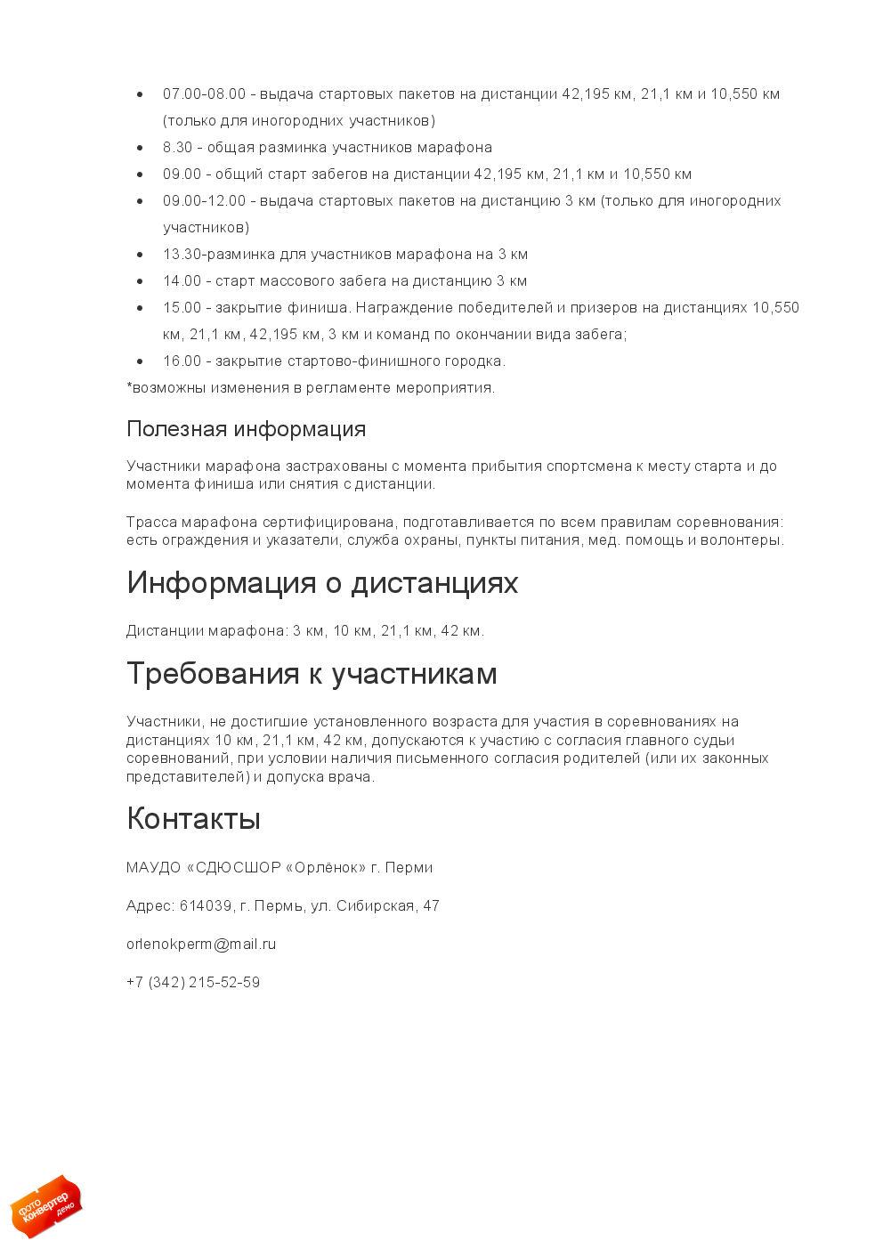 Марафон 1_page_02