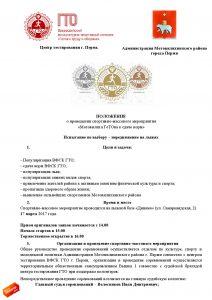 Положение лыжи ГТО_Мотовилиха_page_01