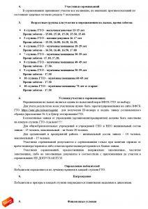 Положение лыжи ГТО_Мотовилиха_page_02