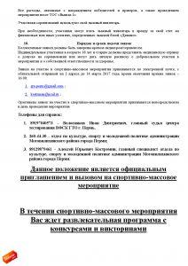 Положение лыжи ГТО_Мотовилиха_page_03