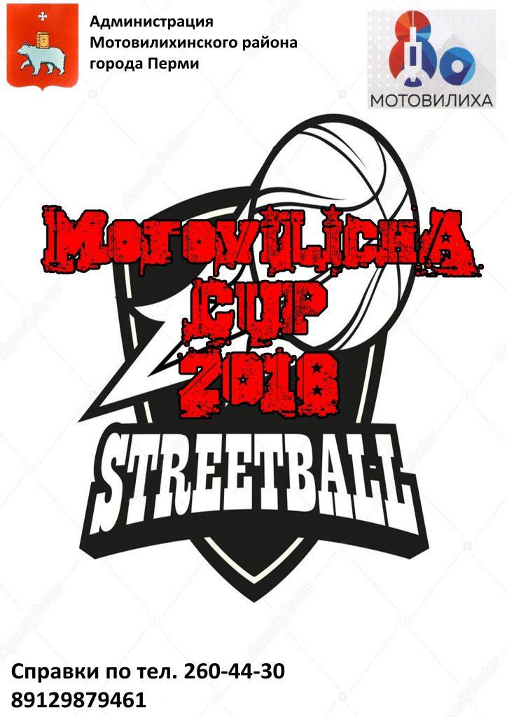 Стритбол плакат_Мотовилиха CUP
