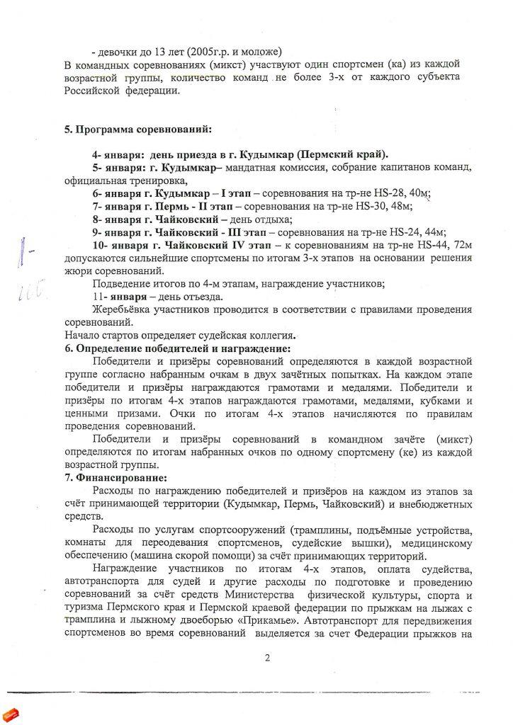 """Положение о """"Рождественском турне 2017"""""""
